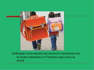 Необходимо контролировать вес школьного портфеля,его вес не должен превышать