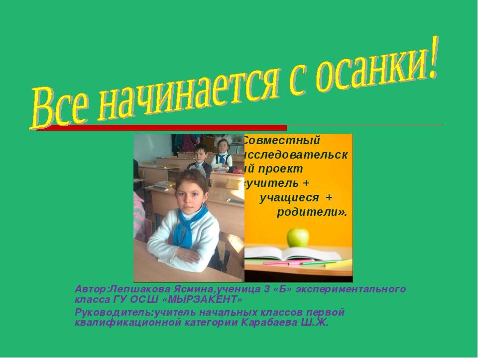 Совместный исследовательский проект «учитель + учащиеся + родители». Автор:Ле...