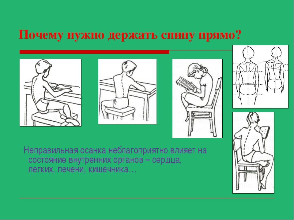 Почему нужно держать спину прямо? Неправильная осанка неблагоприятно влияет...