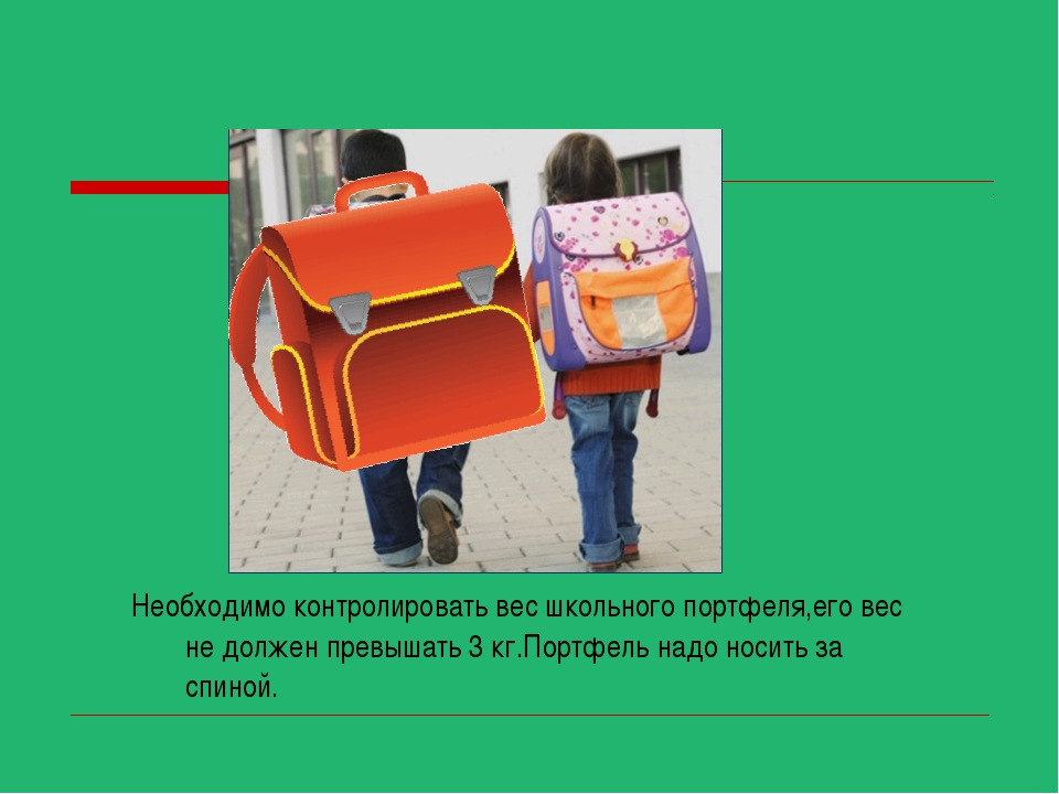Необходимо контролировать вес школьного портфеля,его вес не должен превышать...