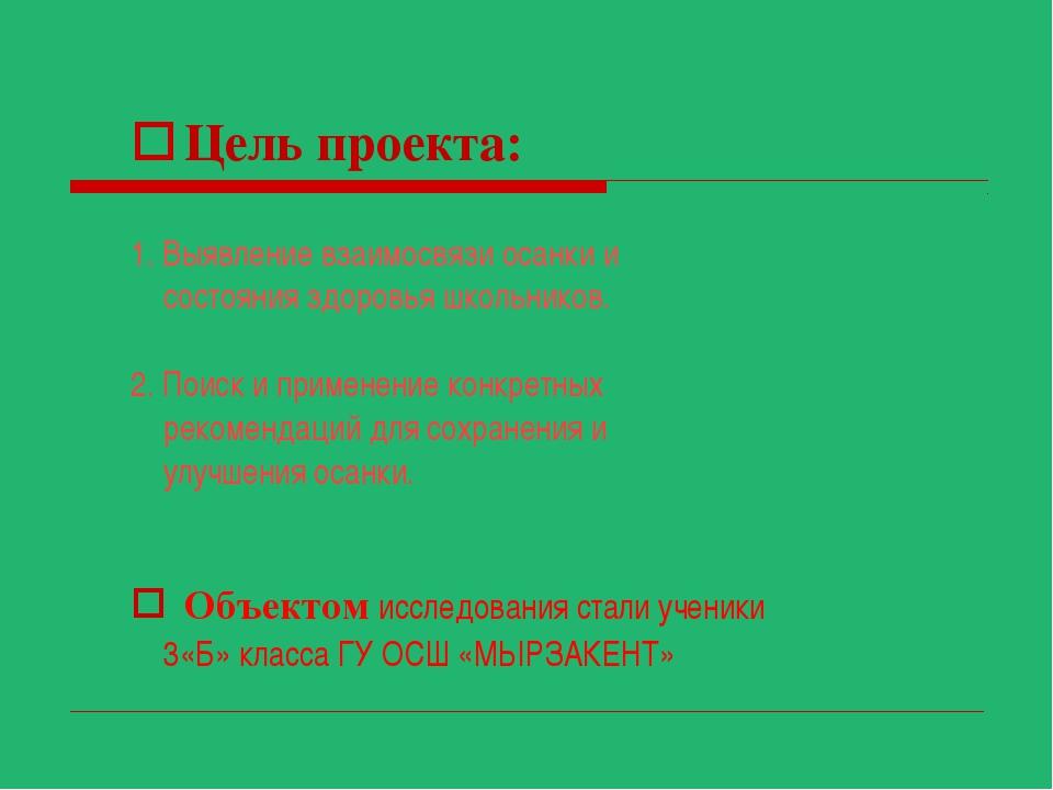 Цель проекта: 1. Выявление взаимосвязи осанки и состояния здоровья школьников...