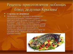 Рецепты приготовления любимых блюд 'дедушки Крылова' Стерлядь по-дворянски Пр
