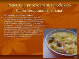 Рецепты приготовления любимых блюд 'дедушки Крылова' Рассольник с солеными гр