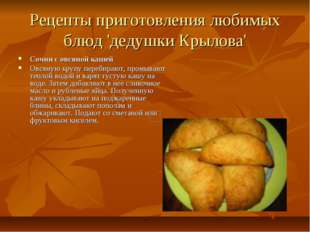 Рецепты приготовления любимых блюд 'дедушки Крылова' Сочни с овсяной кашей Ов