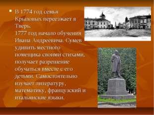 В 1774 год семья Крыловых переезжает в Тверь. 1777 год начало обучения Ивана