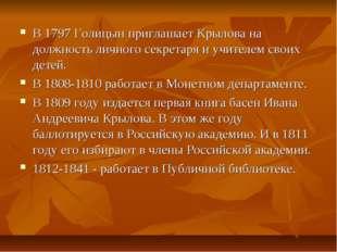 В 1797 Голицын приглашает Крылова на должность личного секретаря и учителем с