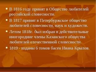 В 1816 году принят в Общество любителей российской словесности. В 1817 принят