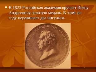 В 1823 Российская академия вручает Ивану Андреевичу золотую медаль. В этом же