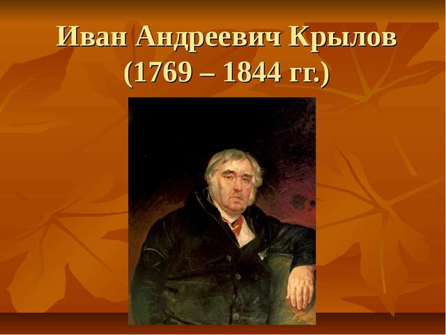 Иван Андреевич Крылов (1769 – 1844 гг.)