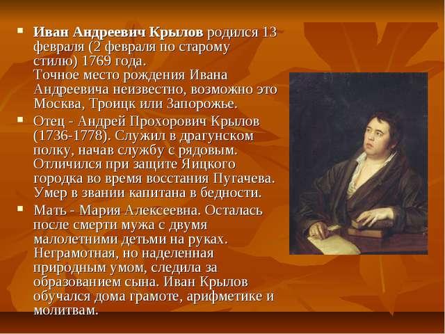 Иван Андреевич Крыловродился 13 февраля (2 февраля по старому стилю) 1769 го...