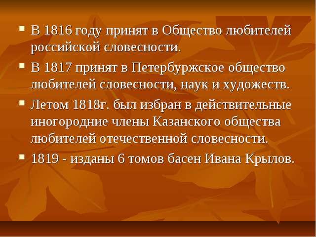 В 1816 году принят в Общество любителей российской словесности. В 1817 принят...