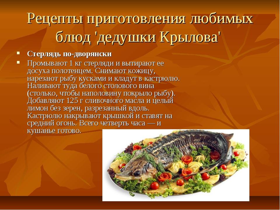 Рецепты приготовления любимых блюд 'дедушки Крылова' Стерлядь по-дворянски Пр...
