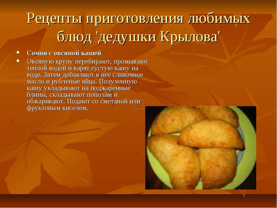 Рецепты приготовления любимых блюд 'дедушки Крылова' Сочни с овсяной кашей Ов...