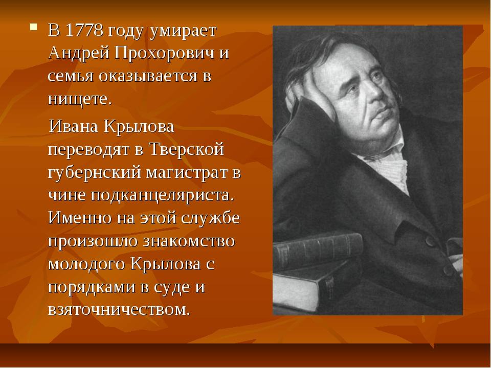 В 1778 году умирает Андрей Прохорович и семья оказывается в нищете. Ивана Кры...