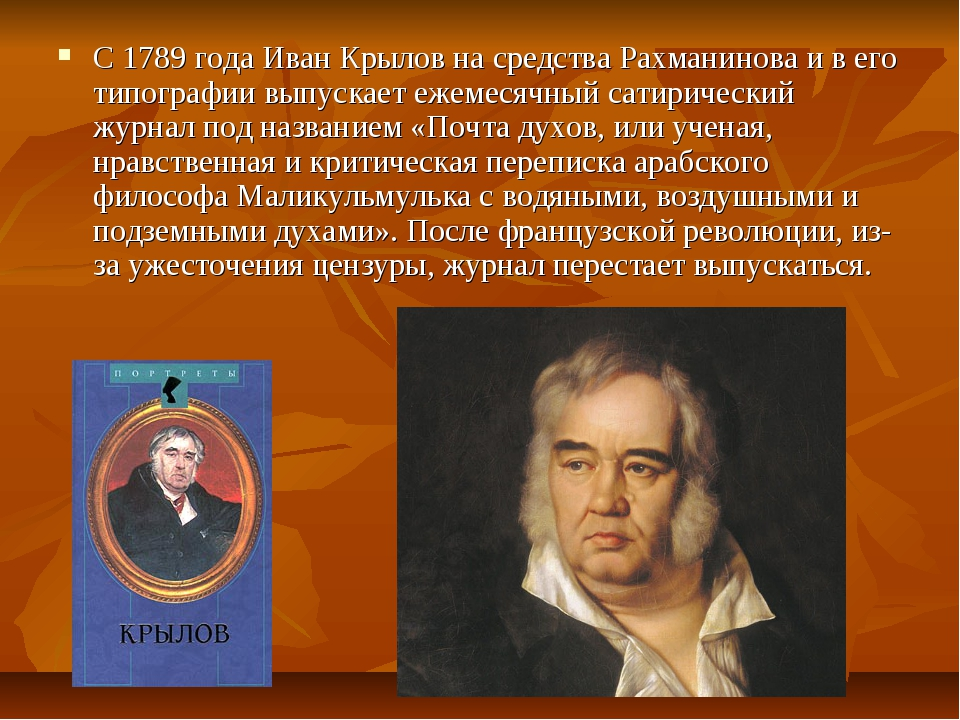 С 1789 года Иван Крылов на средства Рахманинова и в его типографии выпускает...