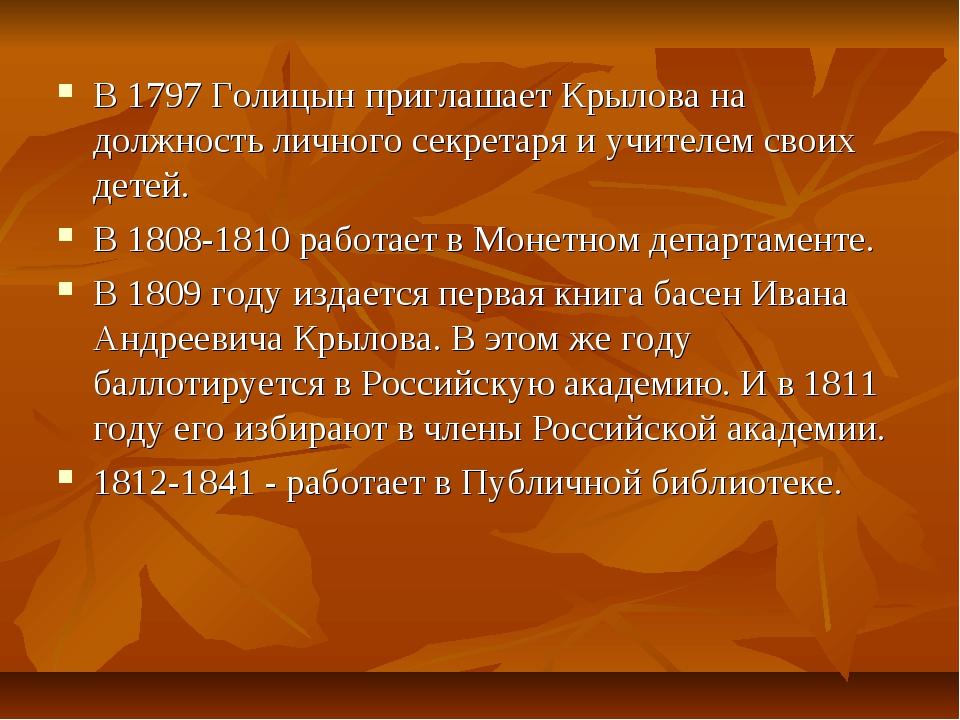 В 1797 Голицын приглашает Крылова на должность личного секретаря и учителем с...
