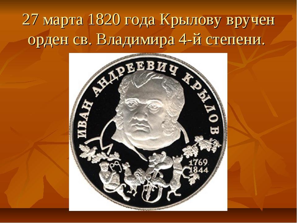27 марта 1820 года Крылову вручен орден св. Владимира 4-й степени.
