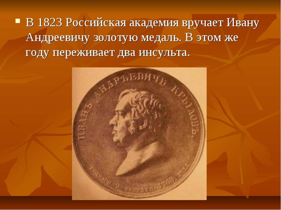 В 1823 Российская академия вручает Ивану Андреевичу золотую медаль. В этом же...