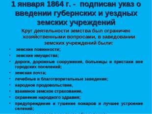 1 января 1864 г. - подписан указ о введении губернских и уездных земских учре