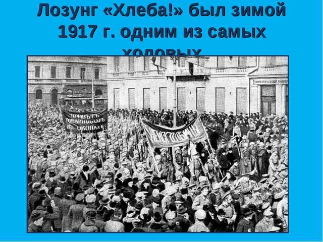 Лозунг «Хлеба!» был зимой 1917 г. одним из самых ходовых