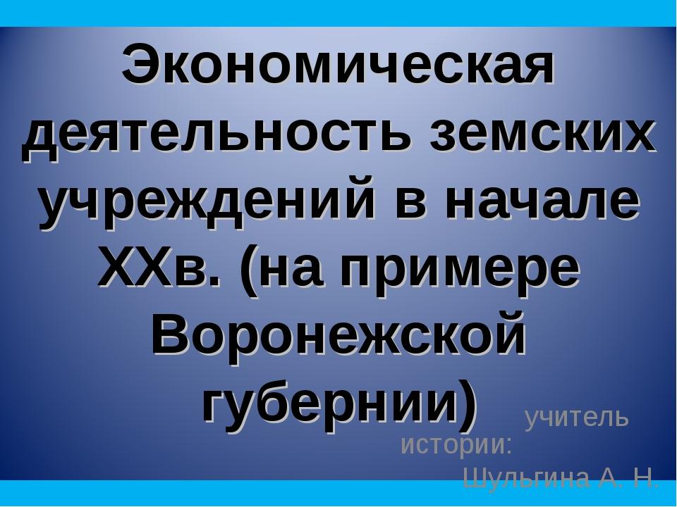 учитель истории: Шульгина А. Н.