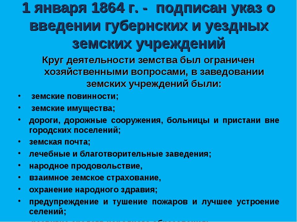1 января 1864 г. - подписан указ о введении губернских и уездных земских учре...