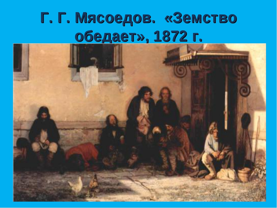 Г. Г. Мясоедов. «Земство обедает», 1872 г.