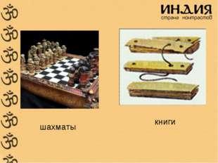 шахматы книги