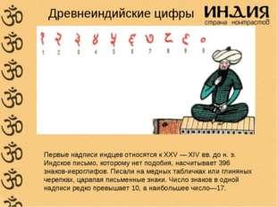Древнеиндийские цифры Первые надписи индцев относятся к XXV — XIV вв. до н. э