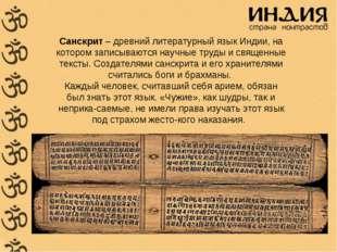 Санскрит– древний литературный язык Индии, на котором записываются научные т