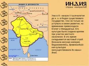 Уже в III- начале II тысячелетия до н. э. в Индии существовало государство. О