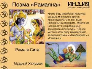 Поэма «Рамаяна» Рама и Сита Мудрый Хануман Кроме Вед, индийская культура созд
