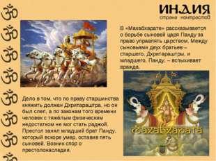 В «Махабхарате» рассказывается о борьбе сыновей царя Панду за право управлять