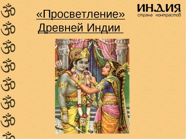 «Просветление» Древней Индии