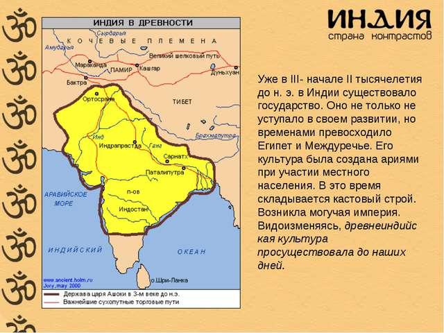 Уже в III- начале II тысячелетия до н. э. в Индии существовало государство. О...