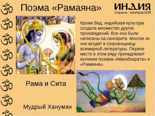 Поэма «Рамаяна» Рама и Сита Мудрый Хануман Кроме Вед, индийская культура созд...