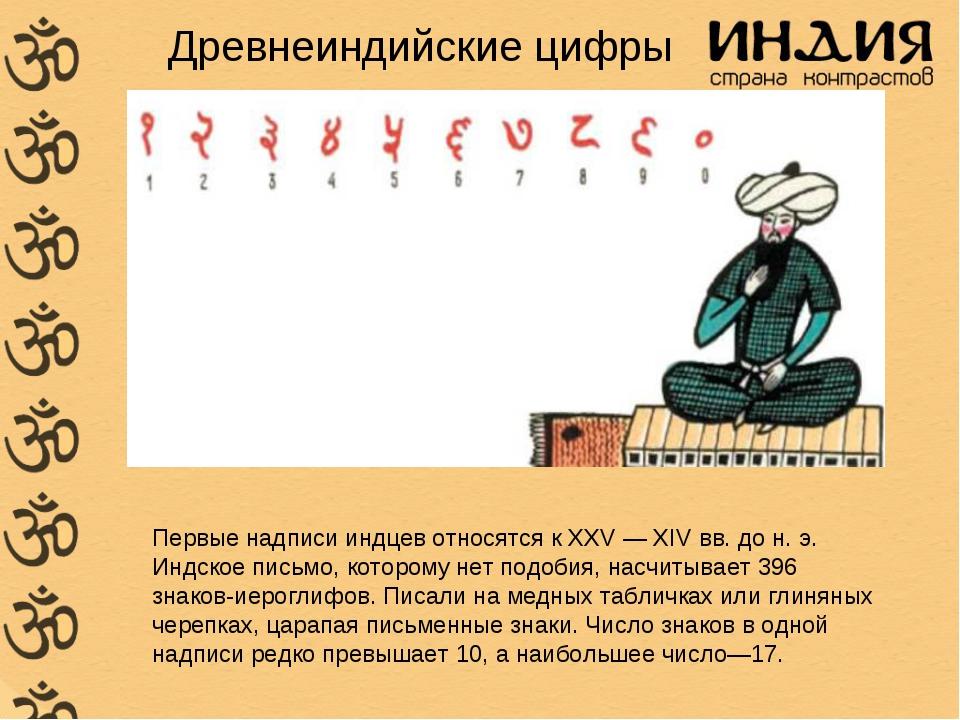 Древнеиндийские цифры Первые надписи индцев относятся к XXV — XIV вв. до н. э...