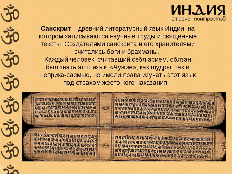 Санскрит– древний литературный язык Индии, на котором записываются научные т...