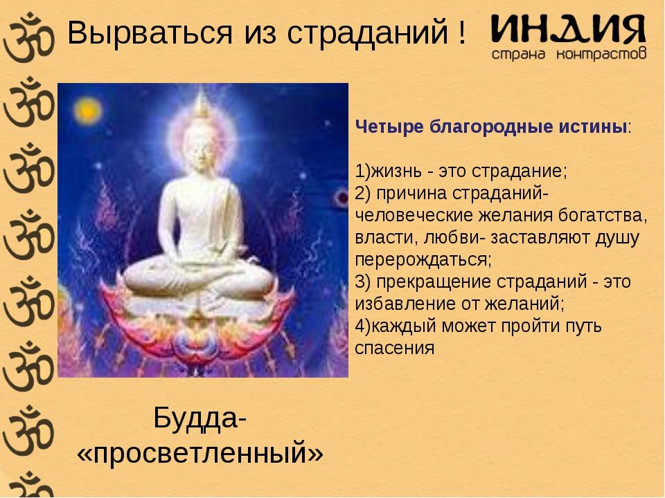 Вырваться из страданий ! Будда- «просветленный» Четыре благородные истины: жи...