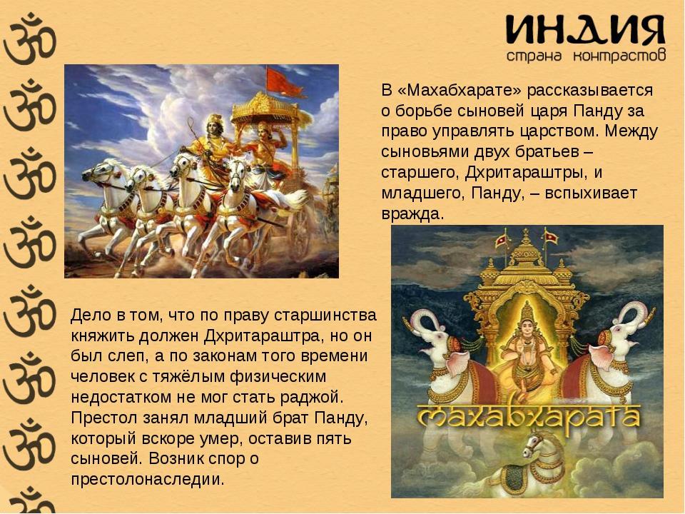 В «Махабхарате» рассказывается о борьбе сыновей царя Панду за право управлять...