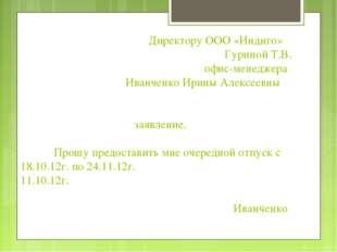 Директору ООО «Индиго» Гуриной Т.В. офис-менеджера Иванченко Ирины Алексеевн