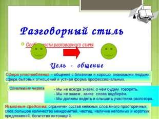 Разговорный стиль Особенности разговорного стиля Агафонова Е.Е. Цель - общени