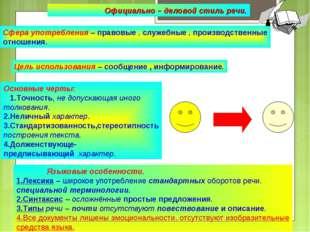 Агафонова Е.Е. Официально – деловой стиль речи. Сфера употребления – правовые