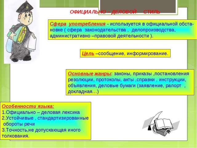 ОФИЦИАЛЬНО – ДЕЛОВОЙ СТИЛЬ Сфера употребления - используется в официальной о...