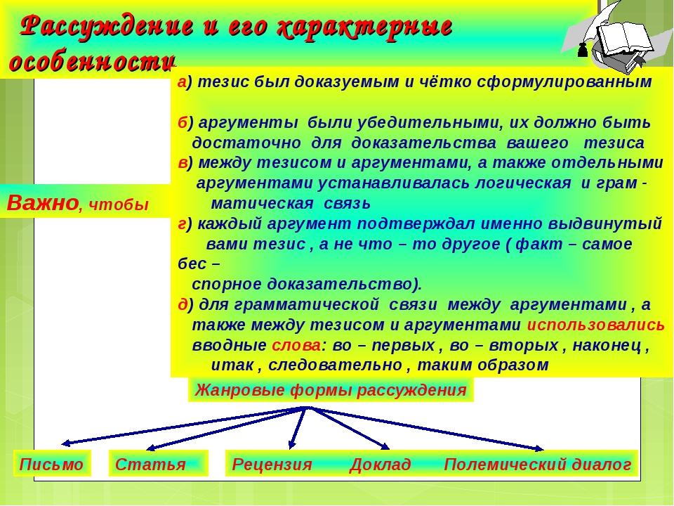 Рассуждение и его характерные особенности Важно, чтобы а) тезис был доказуем...