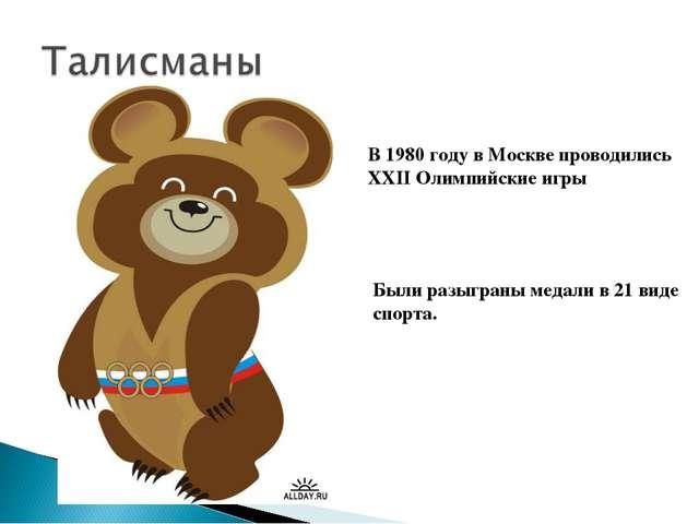 В 1980 году в Москве проводились ХХII Олимпийские игры Были разыграны медали...
