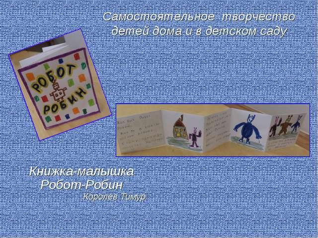 Самостоятельное творчество детей дома и в детском саду Книжка-малышка Робот-Р...