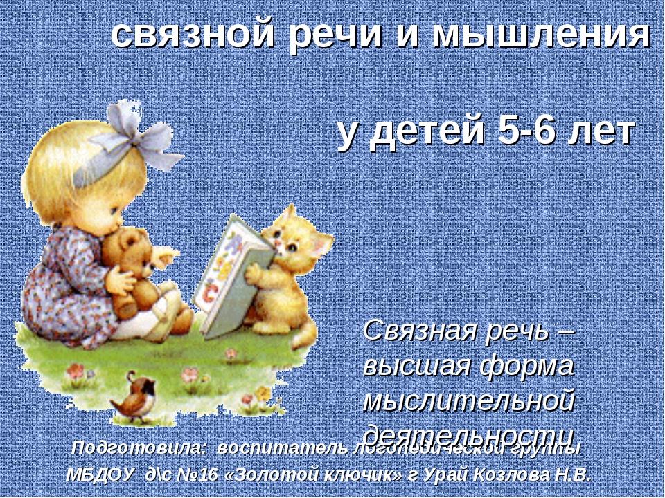 Развитие связной речи и мышления у детей 5-6 лет с ОНР Подготовила: воспитате...