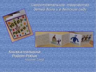 Самостоятельное творчество детей дома и в детском саду Книжка-малышка Робот-Р