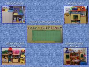 Центр речевого развития Игровой уголок мальчиков Учимся играя Речевой уголок